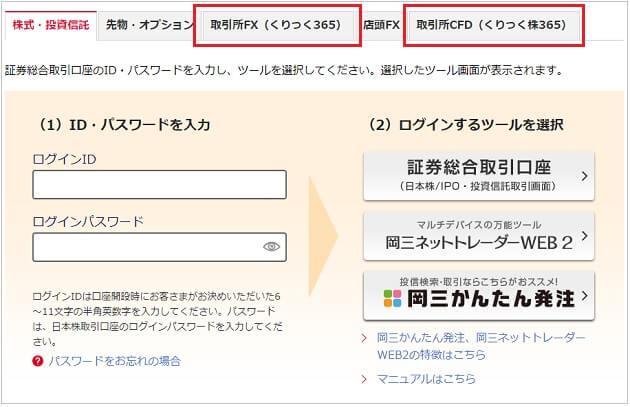 岡三オンライン証券