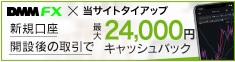 【DMM FX】申込