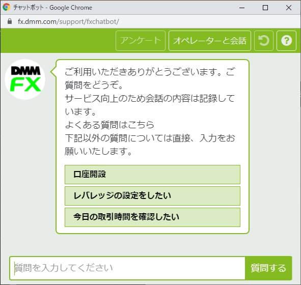 DMMFXのチャット