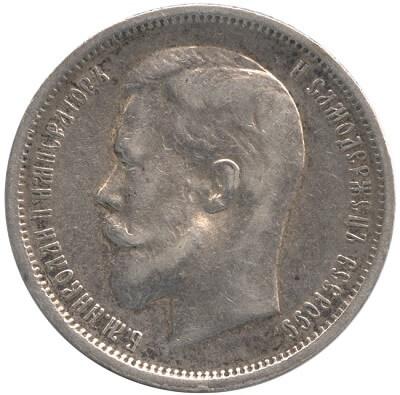 ニコライ2世の銀貨