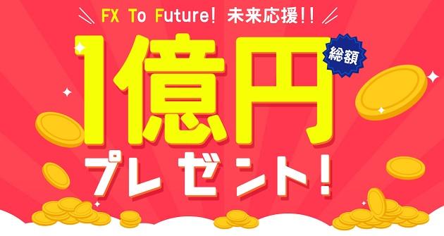 FXTFのキャンペーン