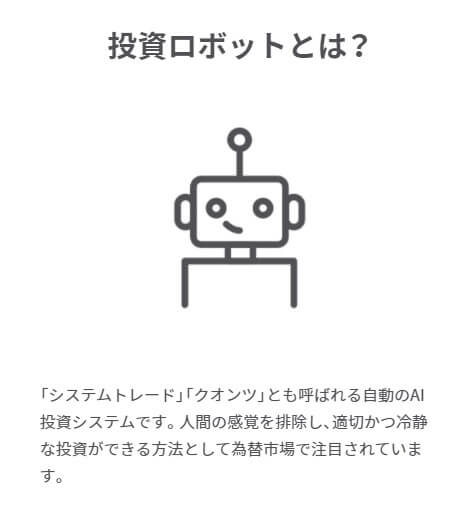 投資ロボット